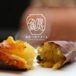 銀座のねっとりとろ甘つぼ焼き!いま焼き芋が注目されています!