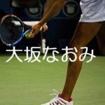 大坂なおみのインスタグラムとツイッター!ランキングとコーチと父母姉は?