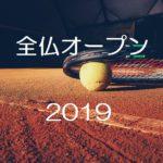 全仏オープン2019の賞金とドローと試合結果!大坂なおみと錦織圭は?