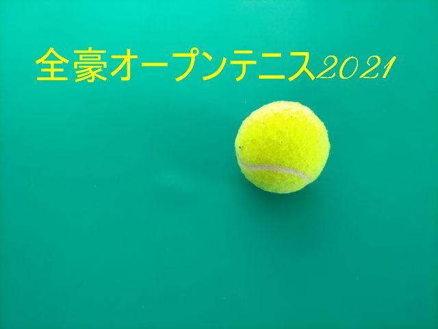 テニス2021
